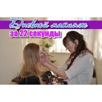 Видео дневной макияж за 22 секунды